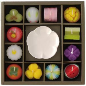 アロマキャンドル 和菓子づくしギフトセット 季節の和菓子12種類のキャンドルと陶製皿のセット カメヤ...
