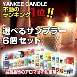 アロマキャンドル ヤンキーキャンドル  サンプラー 6個セット 選べる香りが盛り沢山|lighthouse