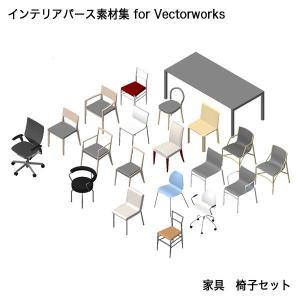 インテリアパース素材集 for Vectorworks|lightingdesign