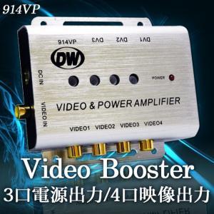 分配器 電源 : 3分配器 + 映像 : 4分配器  車 ビデオブースター 送料無 914VP|lightingworld