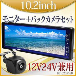 バックカメラ バックモニター セット 10.2インチ 12V 24V 送料無 B3102C858B|lightingworld