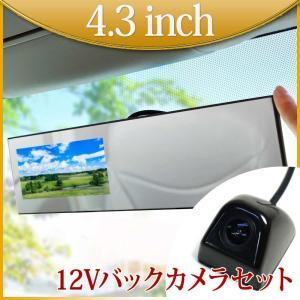 バックミラーモニター 4.3インチ バックカメラセット 12V 対応 バック連動 後付け 遮光 常時...