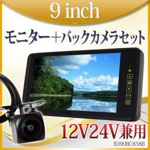 ■9インチバックミラーモニター「B390B」 ◆製品仕様  モニターサイズ: 9インチ  解像度: ...