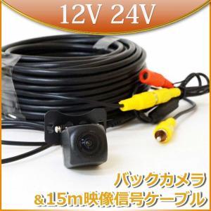 バックカメラ + 15m 延長コード 延長ケーブルセット 小...