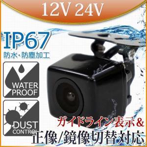 ■12V 24V対応 バックカメラ  ・正像・鏡像切り替え対応 ・ガイドライン表示切り替え可能 ・4...