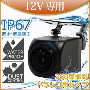バックカメラ 360度 ドライブレコーダー専用 12V 360°ドラレコ限定バックカメラ J450 J500ドライブレコーダー専用 送料無 C894B|lightingworld