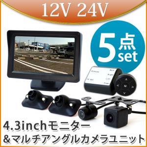 バックカメラ カメラ4台セット モニターセット360度 4.3インチ 12V 対応 高画質 あすつく...