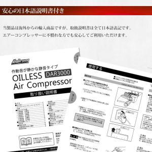 予約販売 エアーコンプレッサー 30L 100V 静音 型 オイルレス エアーツール付 エアープレッシャーゲージ他 日本語説明書付 送料無 DAR3000 lightingworld 07