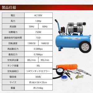 予約販売 エアーコンプレッサー 30L 100V 静音 型 オイルレス エアーツール付 エアープレッシャーゲージ他 日本語説明書付 送料無 DAR3000 lightingworld 10