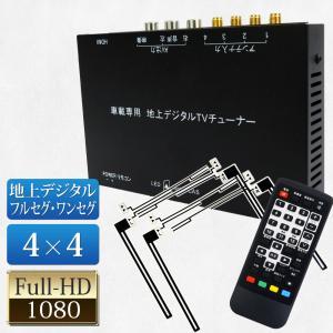 地デジチューナー 4×4 フルセグチューナー  TVチューナー 車載 車用 HDMI対応 送料無 D...
