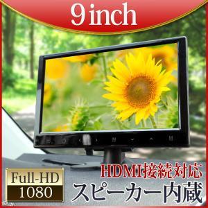 オンダッシュモニター 9インチ 高画質LEDバックライト スピーカー内蔵 HDMI ブラケット2種類...