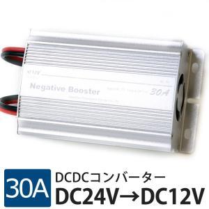 DC-DCコンバーター(24V→12V) DW30A