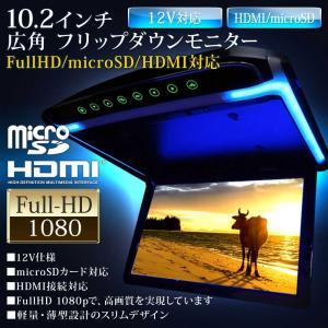 フリップダウンモニター 10.2インチ 高画質 デジタル LEDバックライト液晶 HDMI MicroSD対応 送料無 F1014BH|lightingworld|02