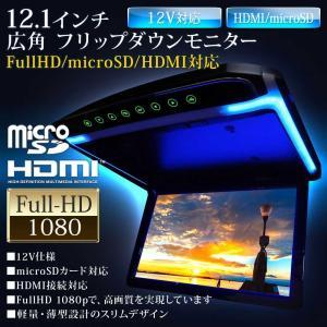 フリップダウンモニター 12.1インチ 高画質 LEDバックライト液晶 HDMI MicroSD対応  送料無 F1230BH|lightingworld|02