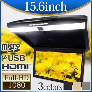 フリップダウンモニター 15.6インチ 12V 24V フルHD 高画質1920×1080 HDMI端子 USB SD 3色選択可 送料無 F1561|lightingworld