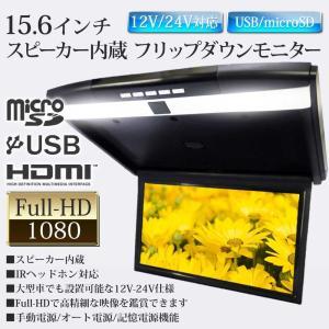 フリップダウンモニター 15.6インチ 12V 24V フルHD 高画質1920×1080 HDMI端子 USB SD 3色選択可 送料無 F1561|lightingworld|02