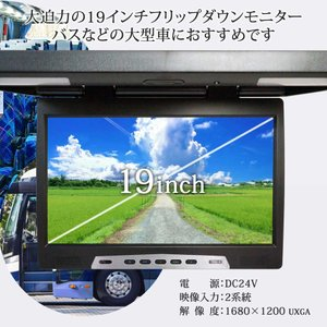 24V専用 19インチ フリップダウンモニター バス用モニター 送無 F1900B|lightingworld|02