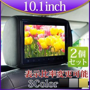 ヘッドレストモニター 大型 10インチ 二個 高画質 LED液晶パネル 送料無 H1011|lightingworld