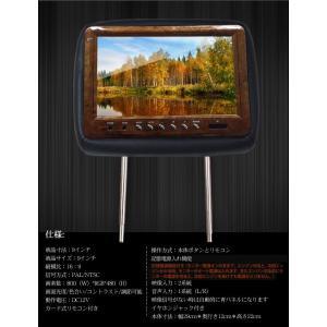 ヘッドレストモニター WVGA画質 9インチデジタル液晶採用 2台セット ウッド調枠 3色 送料無 H299|lightingworld|02