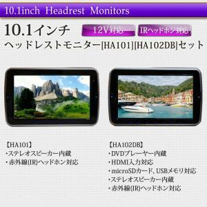10.1インチヘッドレストモニター2個セット DVDプレーヤー付 ゲームDVDコントローラー付 タッチボタン スピーカー内蔵 送無 HA101102DB lightingworld 02