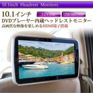 予約販売 ヘッドレストモニター 2個セット DVD プレーヤー付 CPRM対応 10.1インチ タッチボタン スピーカー内蔵 HDMI 送料無 HA101102DB|lightingworld|12