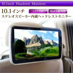 予約販売 ヘッドレストモニター 2個セット DVD プレーヤー付 CPRM対応 10.1インチ タッチボタン スピーカー内蔵 HDMI 送料無 HA101102DB|lightingworld|04