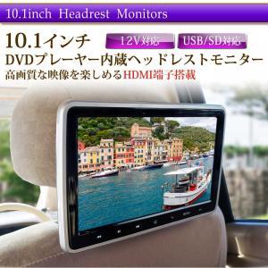 ヘッドレストモニター 10.1インチ DVDプレーヤー 内蔵 SONY製光学レンズ採用 CPRM 対応 後部座席 車 モニター リアモニター 送料無 HA103D|lightingworld|02