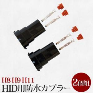 「メール便送料無料(宅配便の場合もあります)」★H8/H9/H11用 HID防水カプラー 2個セット HID001 代引・日時指定不可