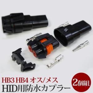 メール便送料無料(2個迄) HID用防水カプラー コネクター  HB3 HB4 オスメス  2個セット HID003  代引・日時指定不可