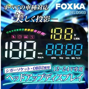 ■車載用ヘッドアップディスプレイ HUD503 全車両対応! GPSまたはOBD2からのデータを投影...