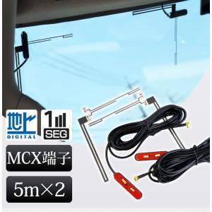 地デジ フィルムアンテナ ケーブル セット MCX 端子 高感度 5m×2本 地デジチューナー用 代...