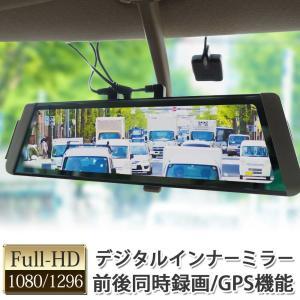 ドライブレコーダー 前後 ミラー型 GPS機能 SDカード32GB付 9.88インチ バックカメラセット 前後 タッチパネル式 リアカメラ 送料無  J1001|lightingworld
