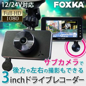 ・車両の側面または後方を撮影できるサブカメラ付き ・FullHDの高精細な映像を撮影可能 ・常時録画...