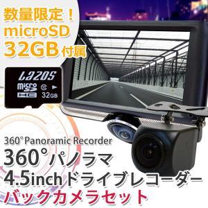 360度 ドライブレコーダー 2カメラ バックカメラ SDカード セット 録画中ステッカー2枚付 全方位 送料無 J450C894B|lightingworld