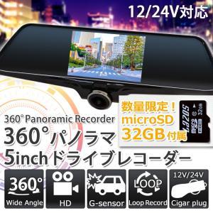 ドライブレコーダー 360度 ミラー型 ドラレコ SDカード付 ステッカー2枚付 1年保証 駐車監視...
