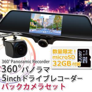 バックカメラ付 360度 ミラー型 ドライブレコーダー セット 録画中ステッカー2枚付 microS...