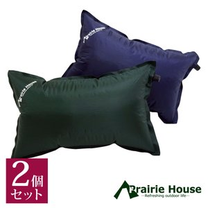 エアー枕 2個セット ふっくら 自動膨張 ピロー 車中泊 枕 ぐっすり 携帯 コンパクト 快適 Prairie House 送料無 PHS111|lightingworld