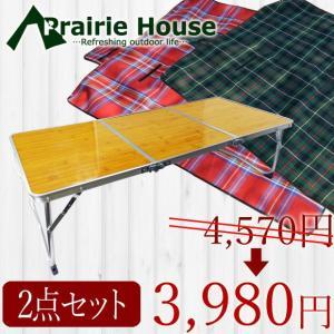 テーブル + シート 2点セット アルミ ミニテーブル レジャーシート アウトドア 海 キャンプ BBQ 子ども Prairie House 送料無 PHS118|lightingworld