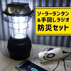 LEDランタン 5WAY ソーラー 懐中電灯 手回しラジオ 手回し充電 スマホ充電 LEDライト 防...