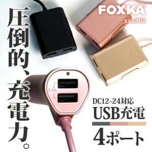カーチャージャー USB シガー ソケット 4連 スマホ iPhone 充電 アイコス 対応 急速充電 4ポート 送料無 XAA362|lightingworld