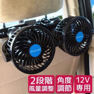 車載 扇風機 車 ツインファン ヘッドレスト 後席専用 角度調節 12V 車内 シガー 風量調節 送...
