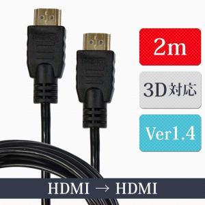 メール便送料無料(2本まで) HDMIケーブル 2m ver1.4 3D対応 ハイスピード イーサネット ハイビジョン XCA222 代引・日時指定不可|lightingworld