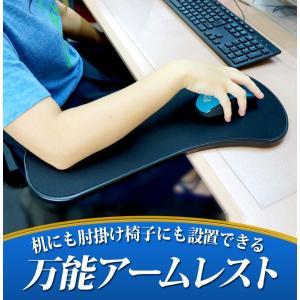 マウスパッド アームレスト リストレスト チェア マウス デスク ひじ掛け PC作業 後付け 便利 ブラック XCA232|lightingworld