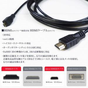 マイクロ HDMIケーブル 5m タイプA-タイプD ver1.4 ハイスピード イーサネット 3D対応 24金メッキ 銅製芯線 ゆうパケット 2 XCA244|lightingworld|02