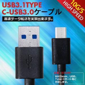 タイプC ケーブル 1m USB3.1 USB3.0の2倍高...