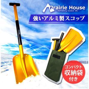 雪かきスコップ 軽い アルミ シャベル 軽量 組み立て 雪かき 雪下ろし 長さ調節 車 Prairie House 送料無 XG705|lightingworld