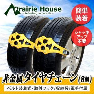 Prairie House 非金属チェーン スノーチェーン スタッドレスタイヤ   雪道 凍結路 ア...