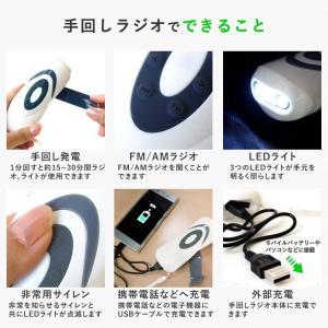手回しラジオ 手回し充電 スマホ充電 LEDライト 防災 災害用 多機能 送料無 XG725|lightingworld|04