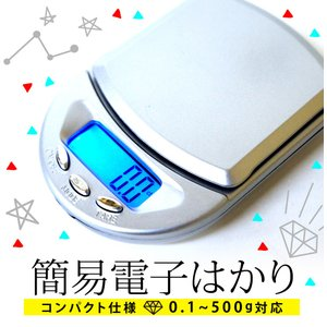 電子はかり デジタル 電子計り 小型 0.1g〜500g 単位切り替え ゆうパケット送料無4 代引き...