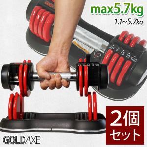 ダンベル 可変式 2個セット 1.1kg〜5.7kg 調節式 1kg 2kg 5kg アジャスタブルダンベル 筋トレ トレーニング 機器 GOLDAXE 送料無 XH736R-2|lightingworld